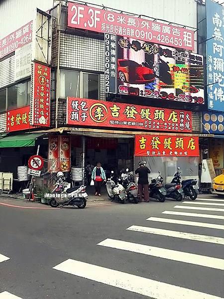 2017.08.20 台中市 李吉發饅頭店 01.JPG