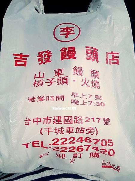 2017.08.20 台中市 李吉發饅頭店 03.JPG