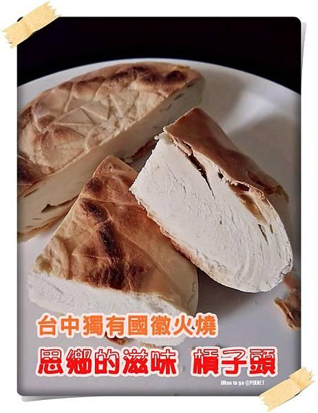 2017.08.20 台中市 李吉發饅頭店 07.JPG