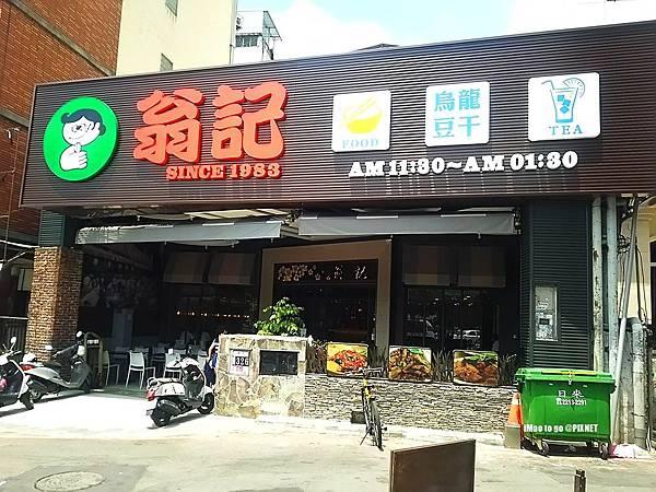 2017.08.20 台中市 翁記泡沫廣場 01.JPG