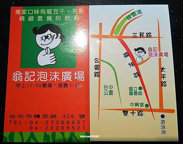 2017.08.20 台中市 翁記泡沫廣場 04.3.JPG