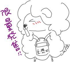 綿羊賣豆漿2.bmp
