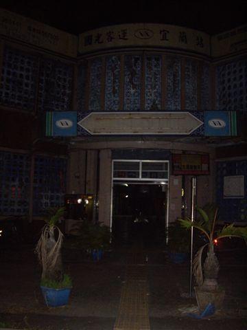 台汽客運宜蘭站.JPG