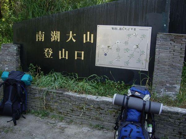 南湖大山登山口.JPG
