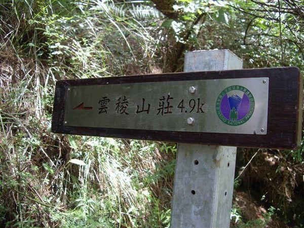 第一天目標 雲稜山莊.JPG