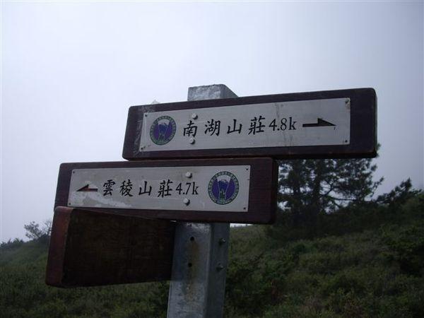 審馬陣山莊分叉口.JPG