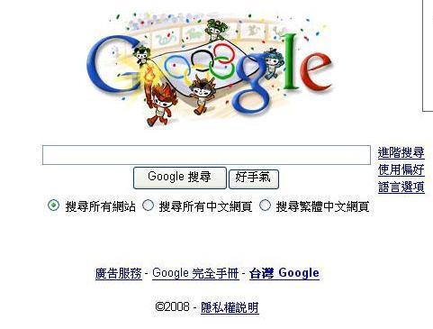 google 奧運版