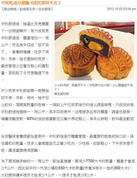中秋吃成月餅臉 4成民眾回不去了   健康天地   健康醫藥   聯合新聞網