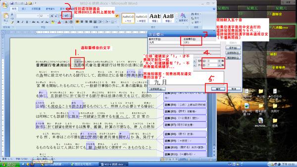 日文注音教學.bmp
