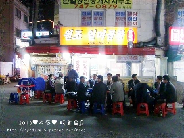 2013年韓國旅遊修圖版(小)358.JPG