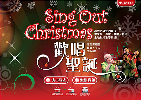 Sing Out Christmas