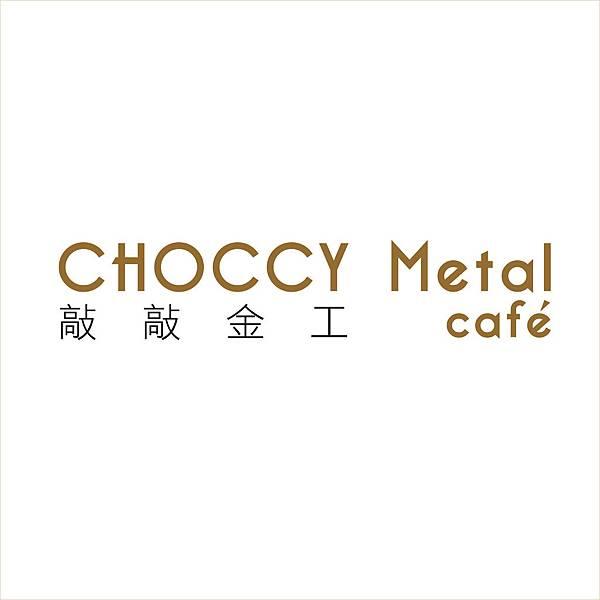 【 實體店 】 新竹 – Choccy Metal Cafe'敲敲金工