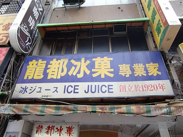 44. 喔耶~龍都冰菓.JPG