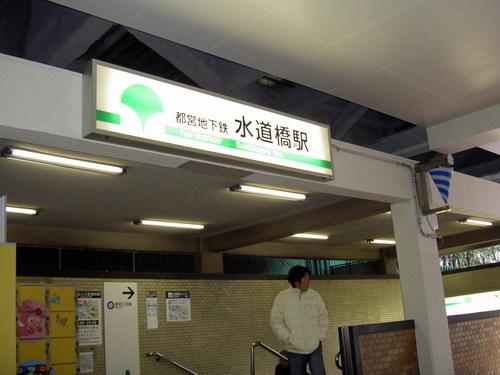 準備搭地鐵去看東京塔..