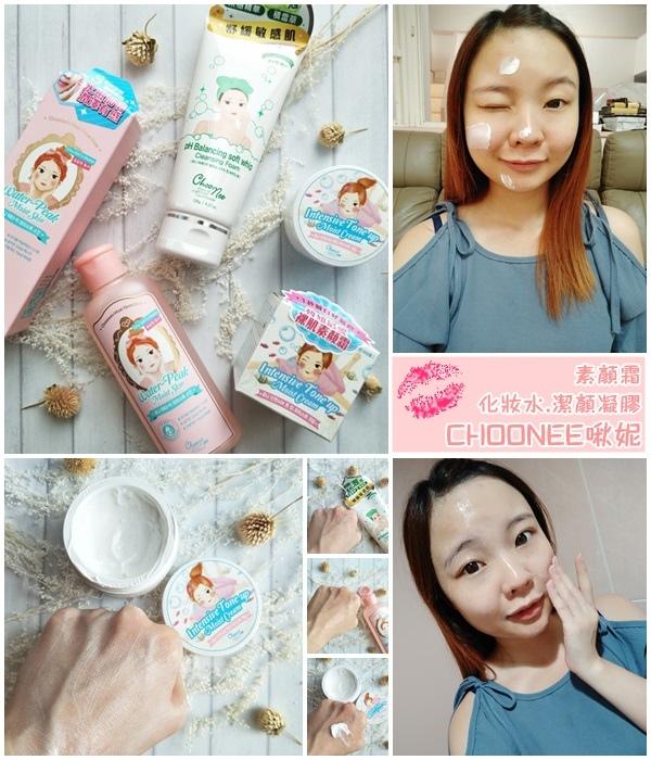 CHOONEE啾妮-茶樹潔顏凝膠-玻尿酸潤澤化妝水-玻尿酸珍珠素顏霜