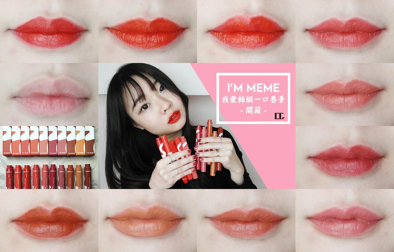 影音-I'M MEME我愛絲緞一口唇膏 新品唇膏全系列10色開箱試色
