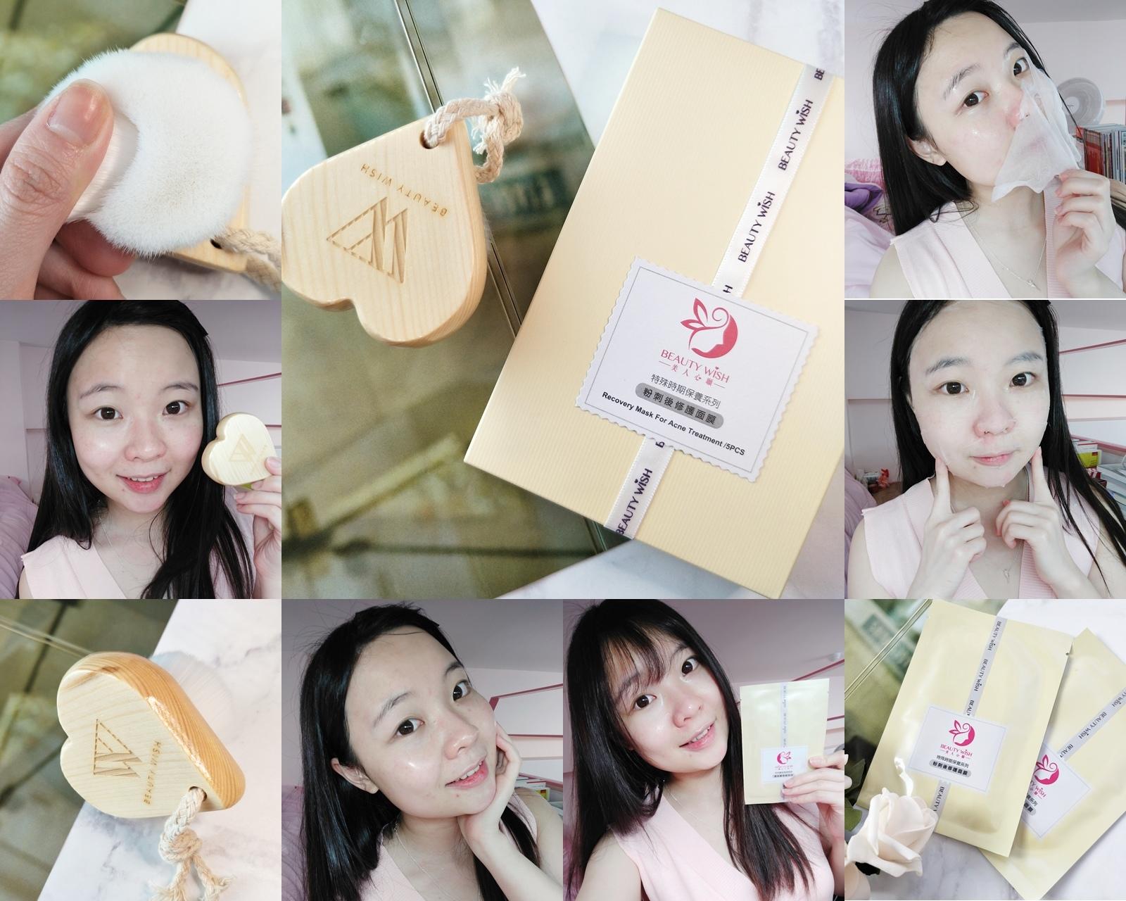 BeautyWishMask-粉刺後修護面膜-超細毛潔顏刷
