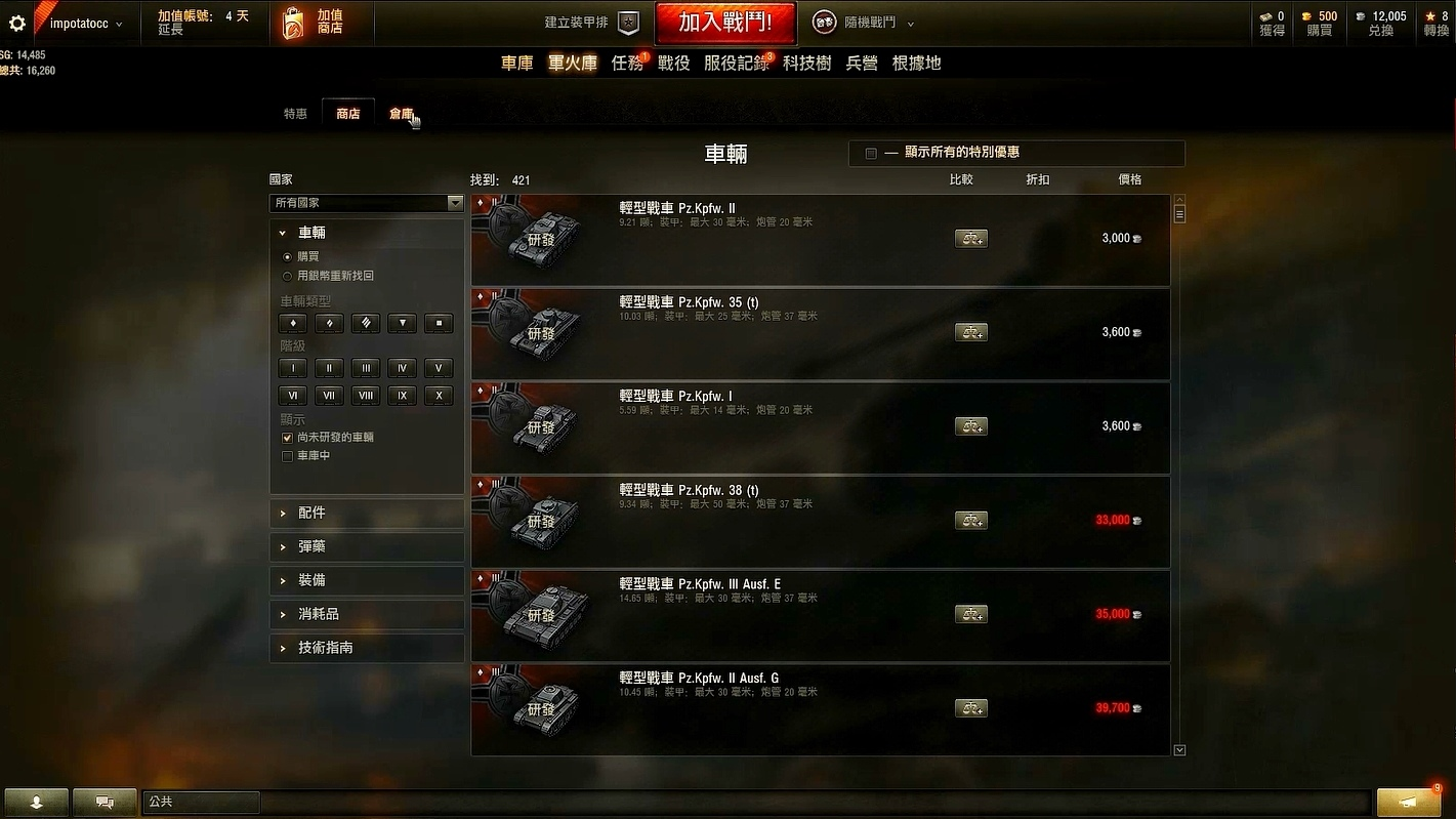 WorldOfTanks戰車世界1.0多人對戰射擊線上遊戲