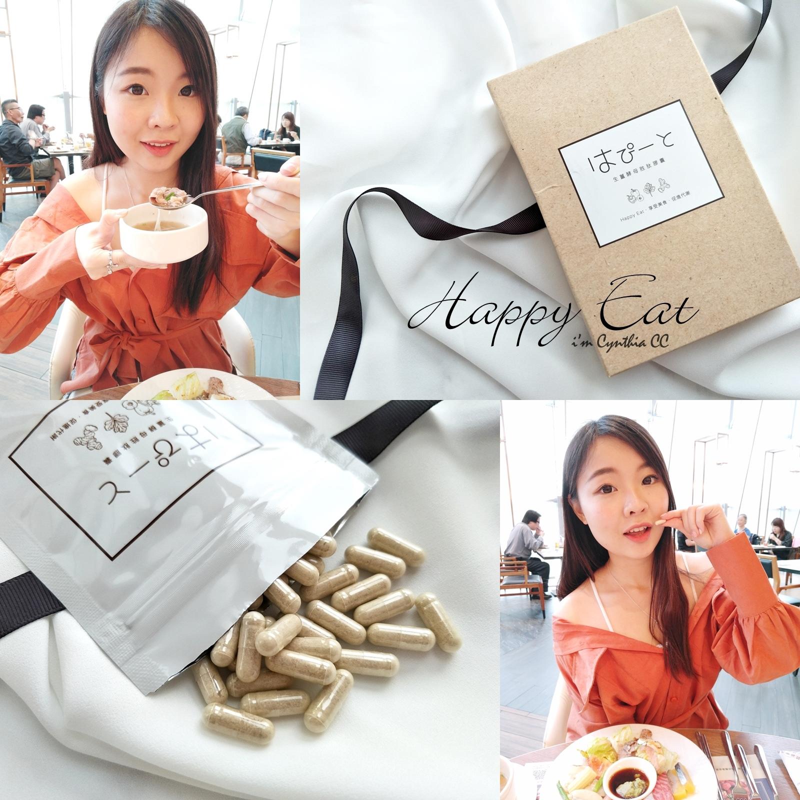 Happy Eat生薑酵母胜肽膠囊