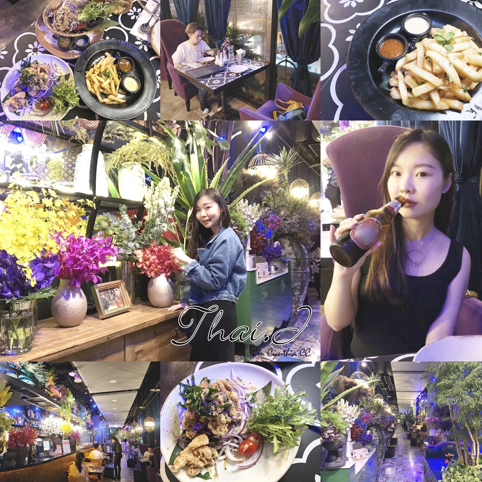 泰式料理Thaï J-台北ATT信義店-捷運台北101站