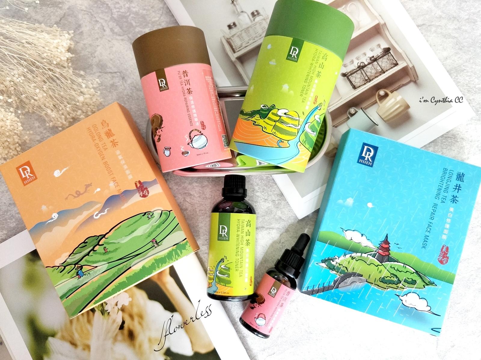 Dr.Hsieh達特醫美茶系列開箱 高山茶美白保濕化妝露、普洱茶保濕修護精華液、龍井茶美白修護面膜和烏龍茶涵氧保濕面膜