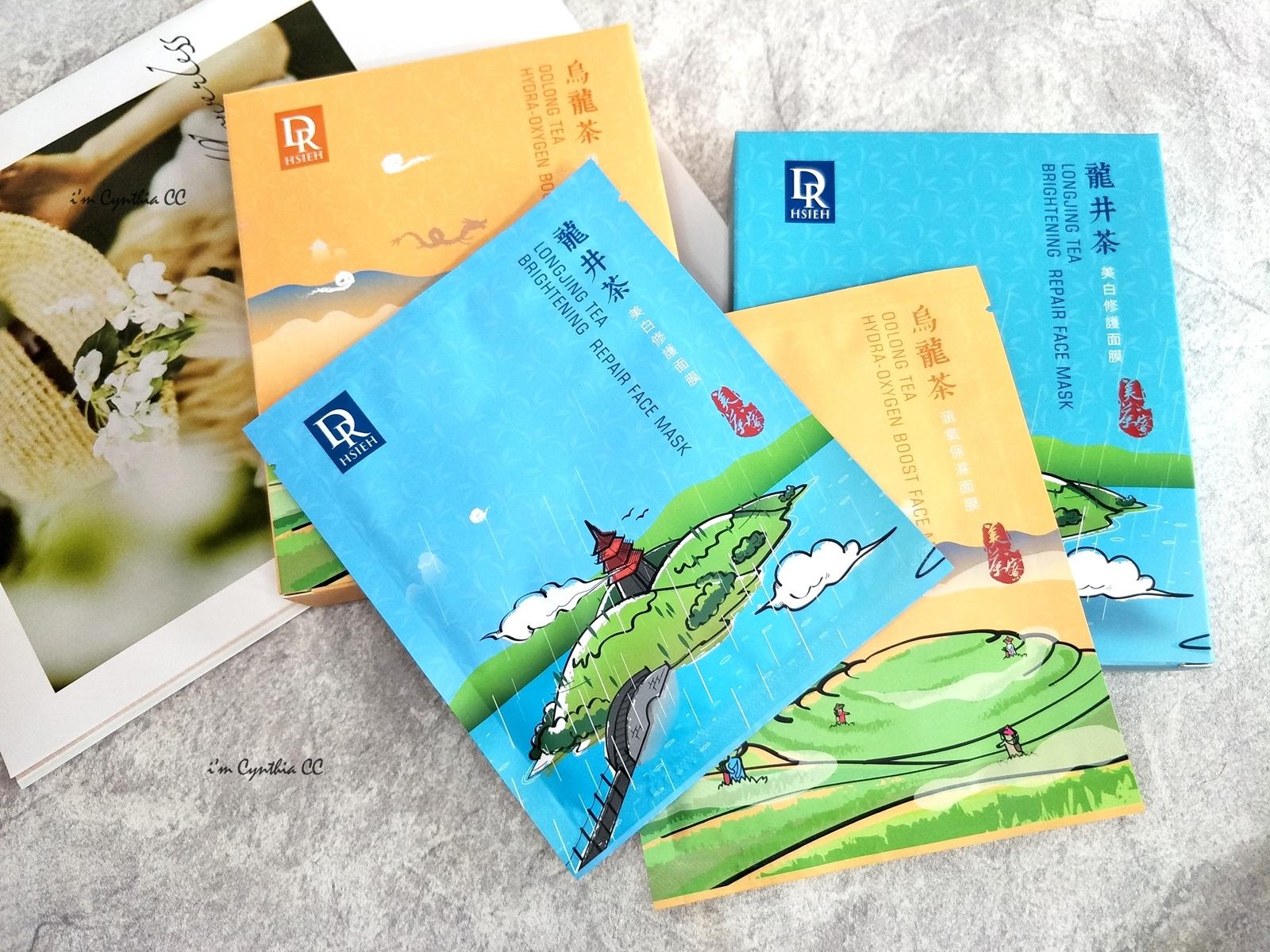 Dr.Hsieh達特醫美茶系列開箱 龍井茶美白修護面膜和烏龍茶涵氧保濕面膜