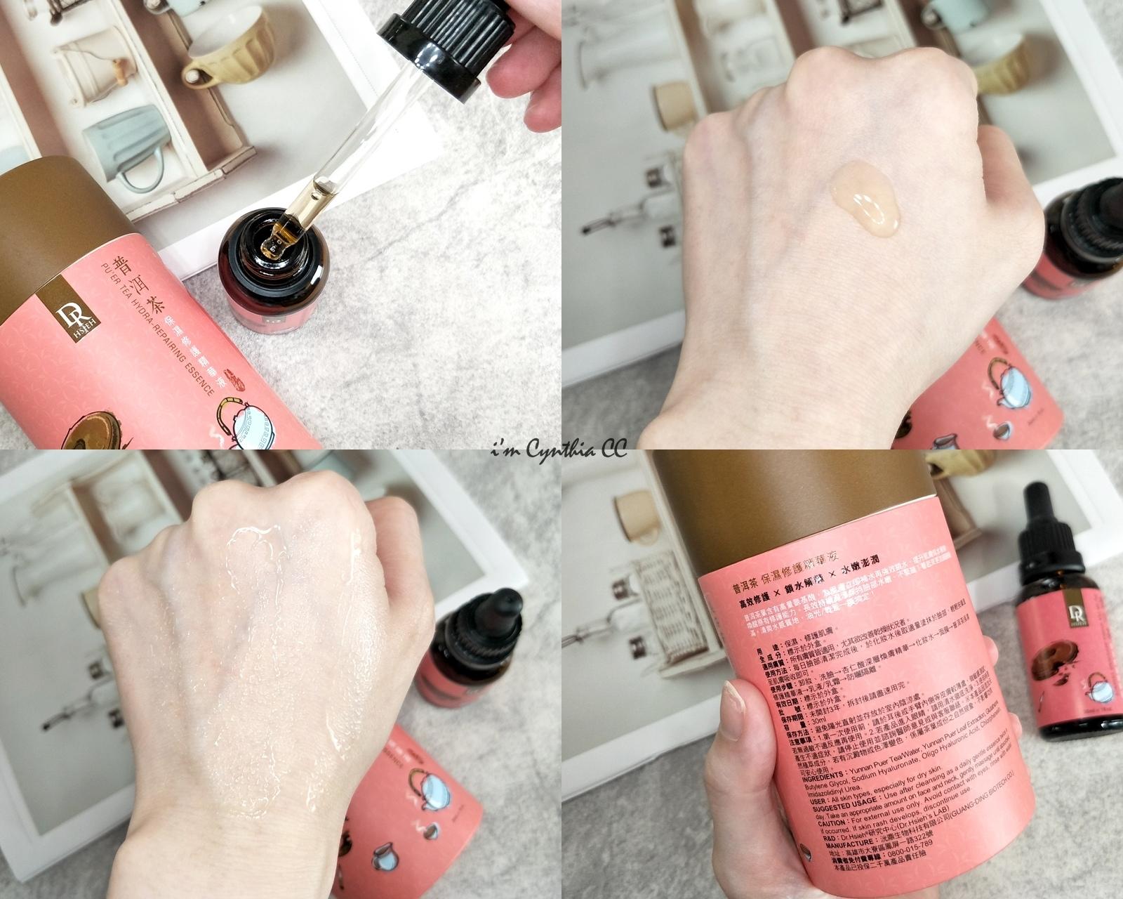 Dr.Hsieh達特醫美茶系列開箱 普洱茶保濕修護精華液