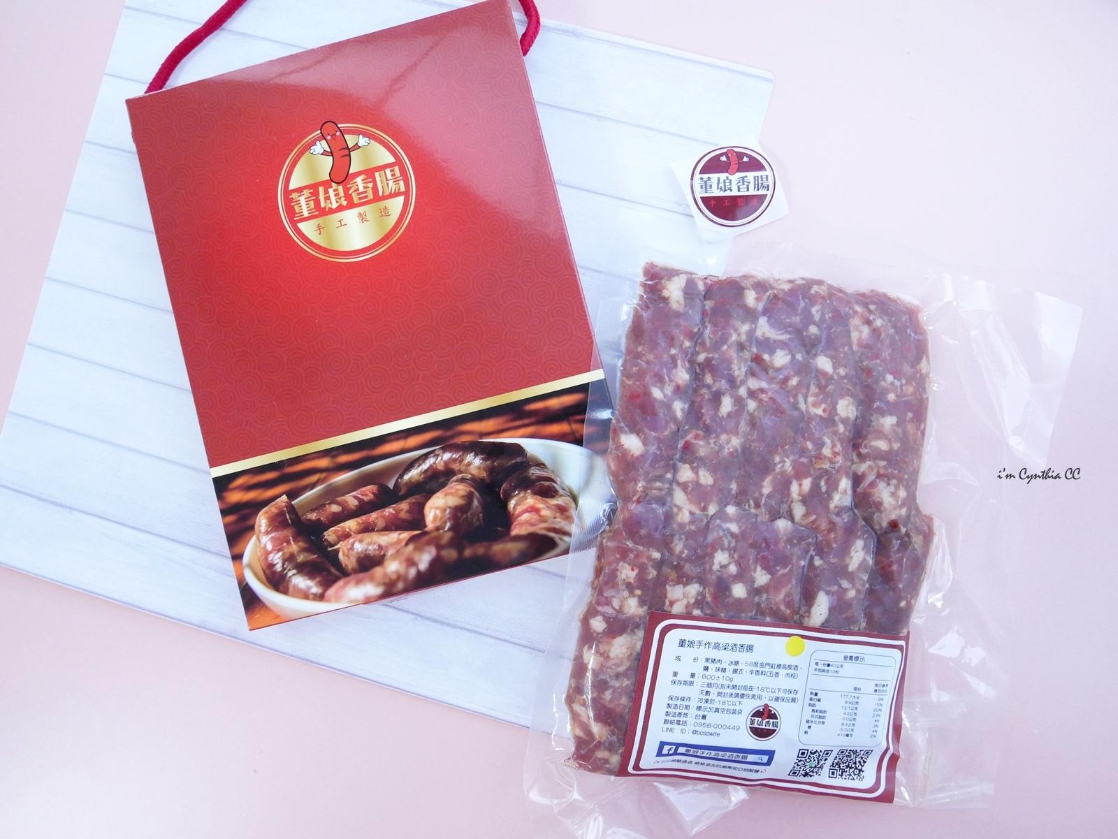 董娘香腸-高粱酒香腸-中秋烤肉年節禮盒