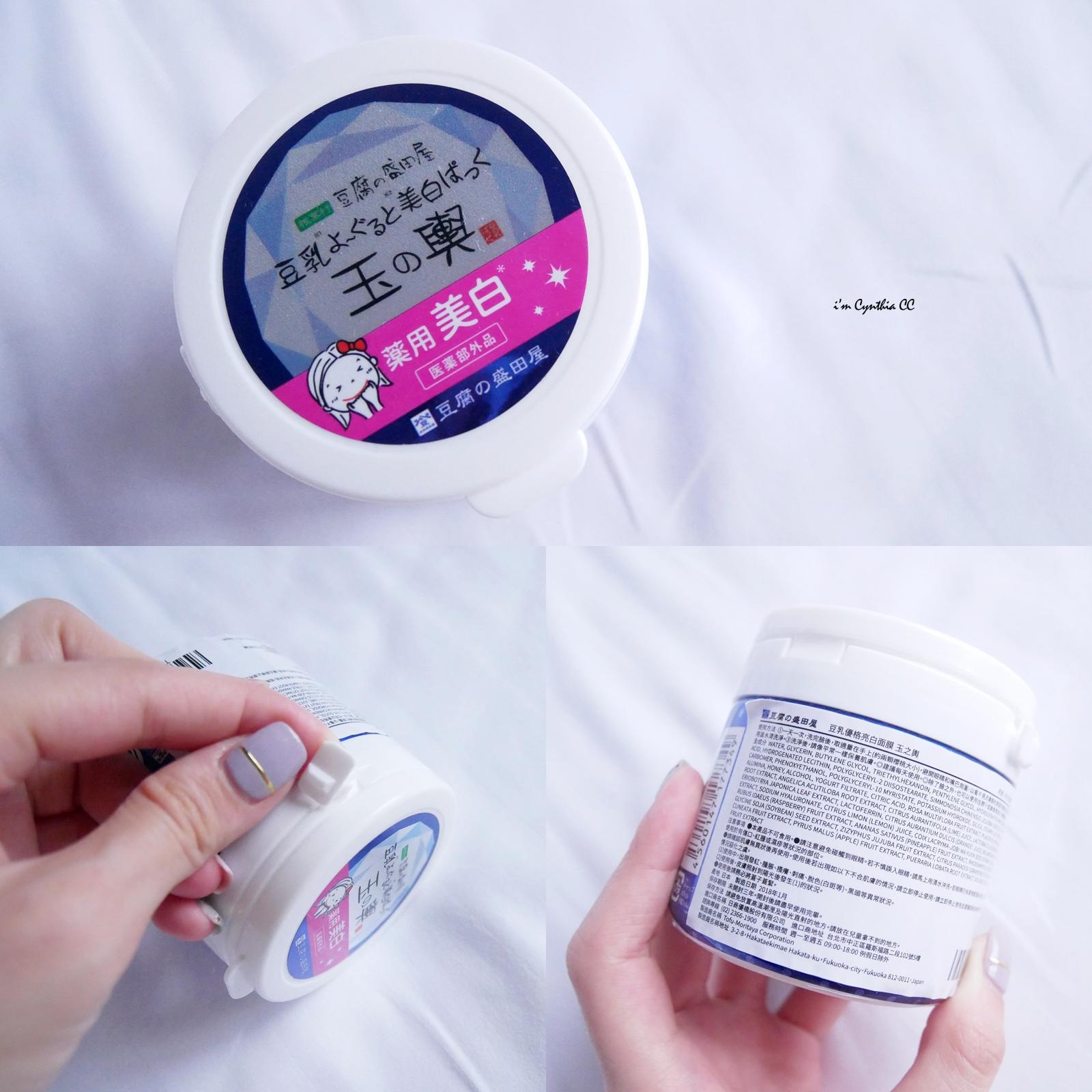 豆腐盛田屋5分鐘保濕亮白雙效豆乳優格亮白面膜