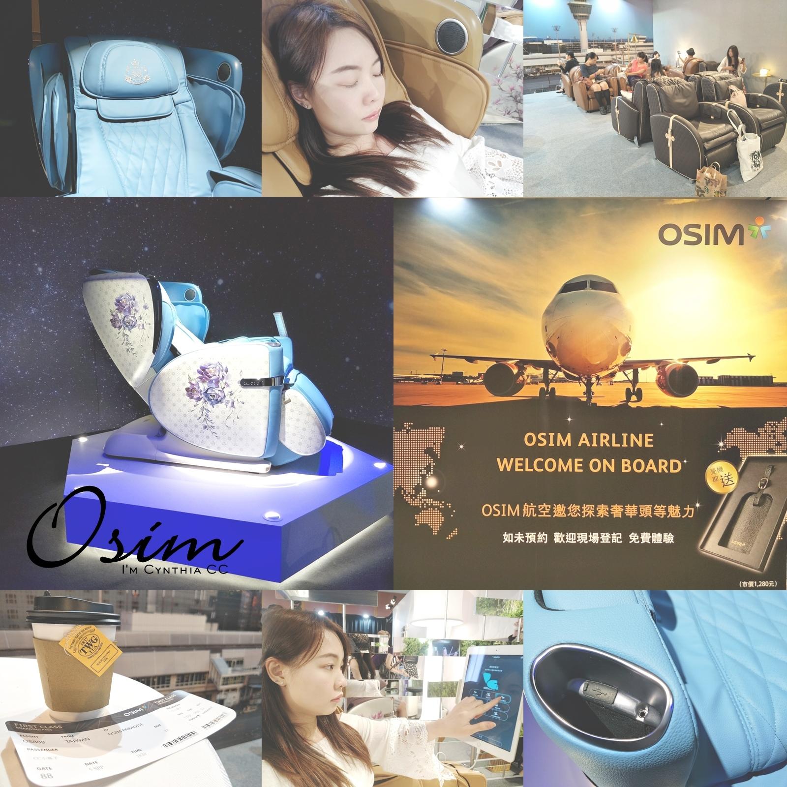 OSIM 4手天王按摩椅-APP智慧操控集娛樂放鬆於一身