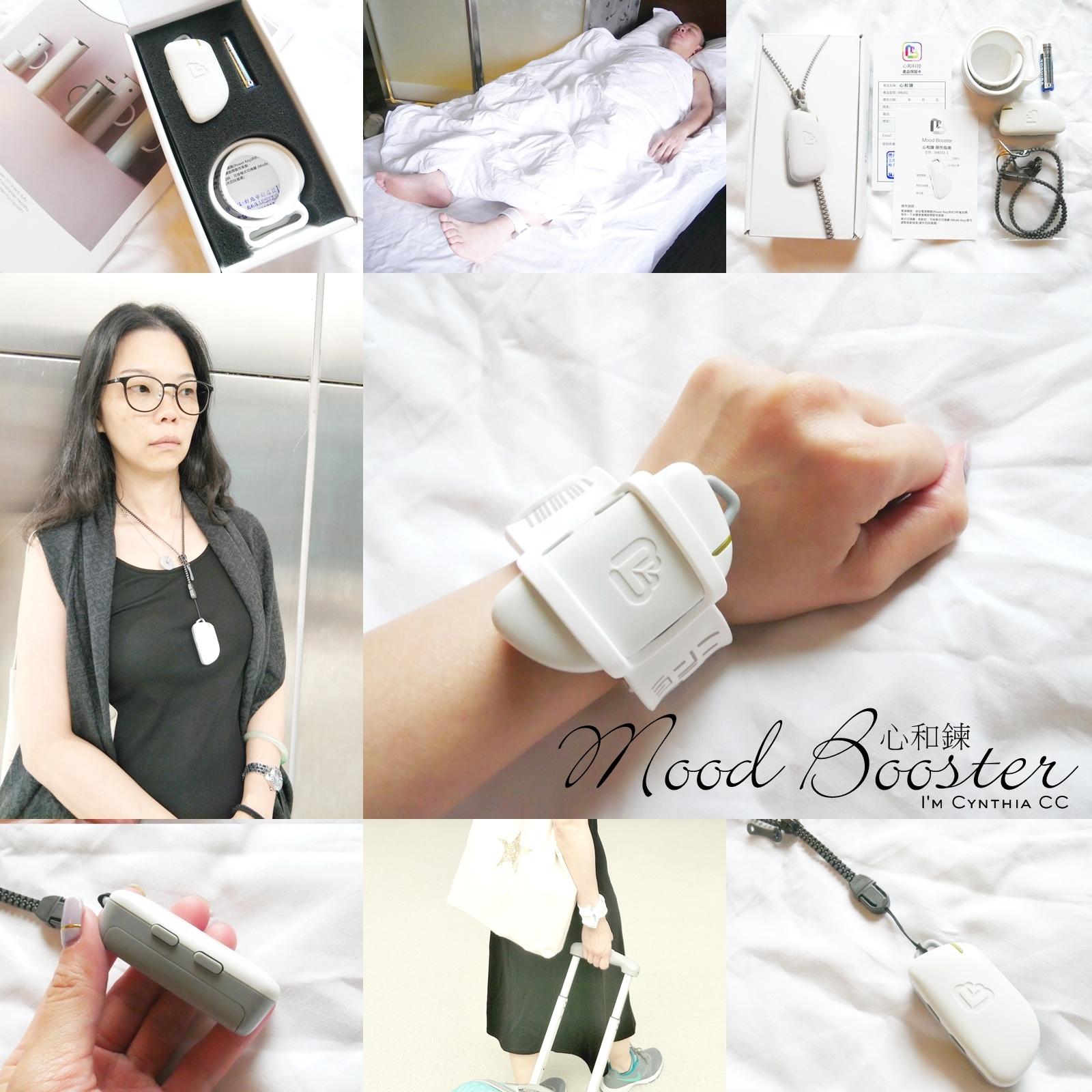 舒緩情緒幫助睡眠的身心穿戴裝置Mood Booster心和鍊