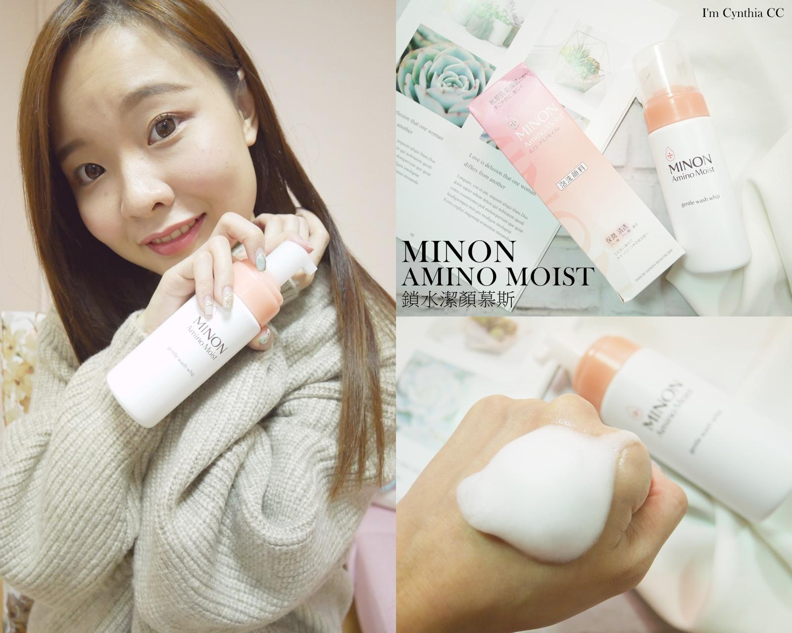 MINON鎖水潔顏慕斯 來自日本的敏弱肌專用保養品