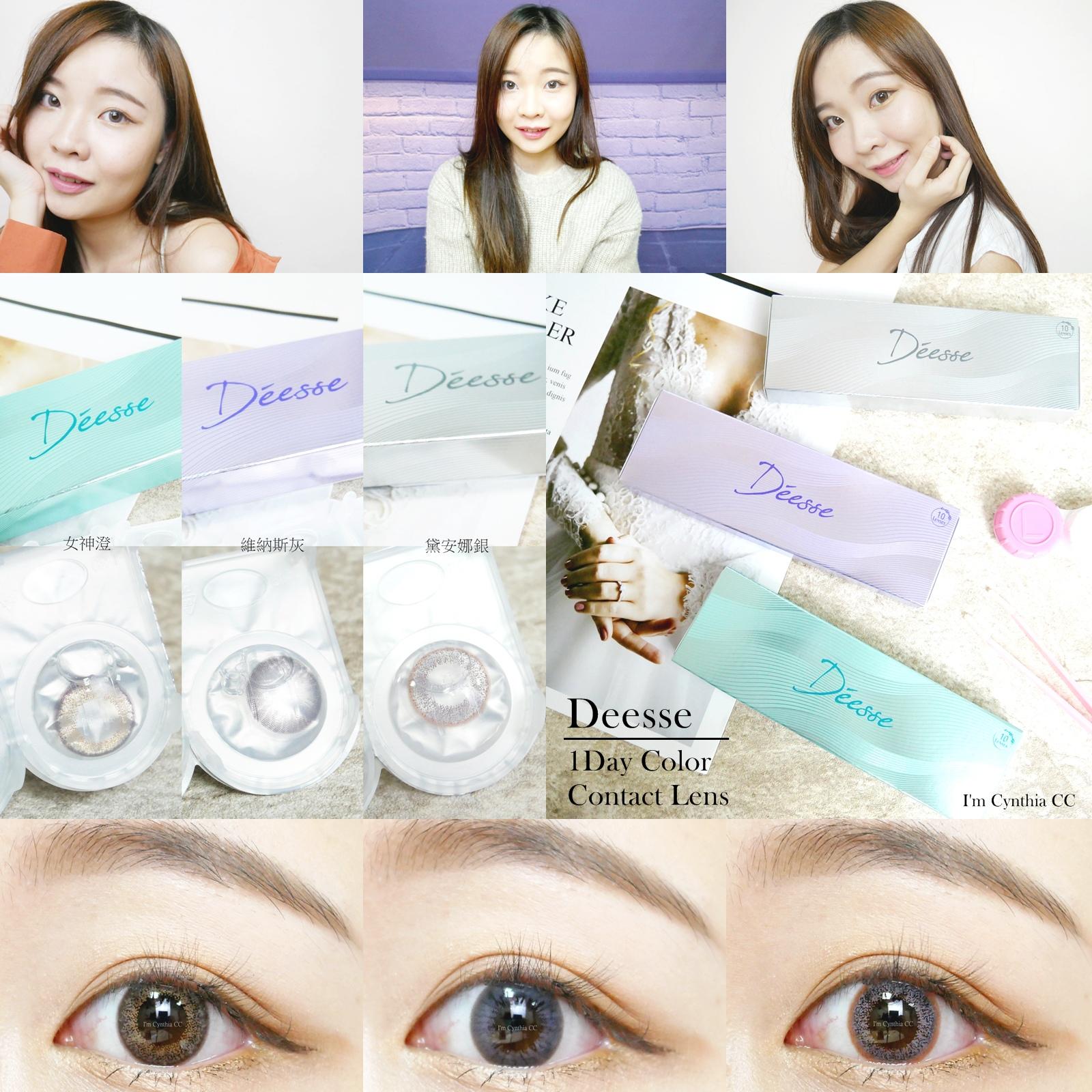 太妍代言的韓風Déesse女神彩色隱形眼鏡實戴分享