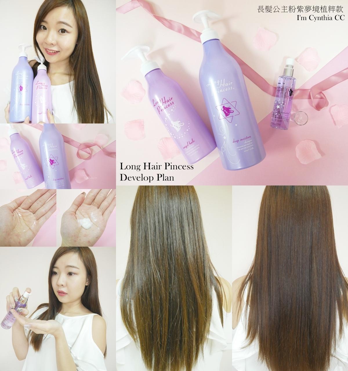 居家護髮神器-長髮公主的秘密粉紫夢境植粹系列
