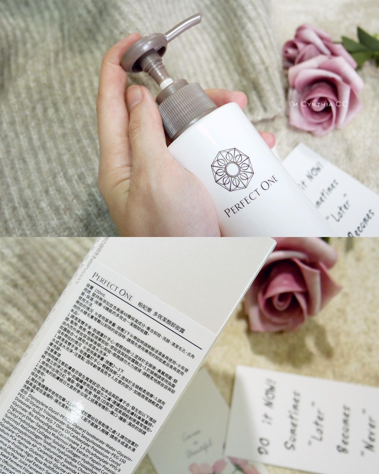 日本銷售冠軍保養品Perfect One帕妃雯全效美白水凝霜&多效潔顏卸妝露
