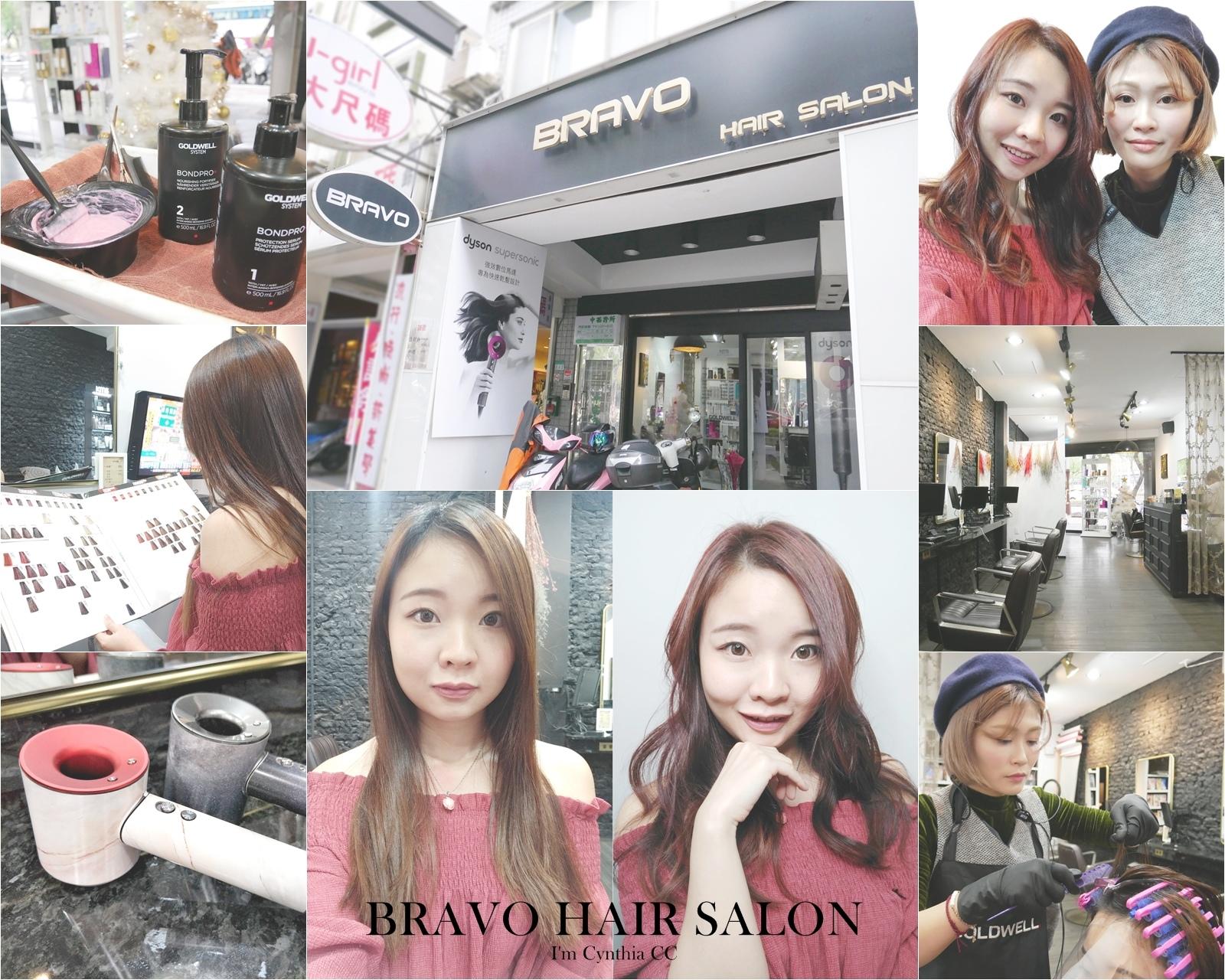 士林美髮Bravo Hair salon-圓臉女孩的恩物韓式髮根燙&歌薇髮纖修護染髮 專業設計挑染打造質感美髮