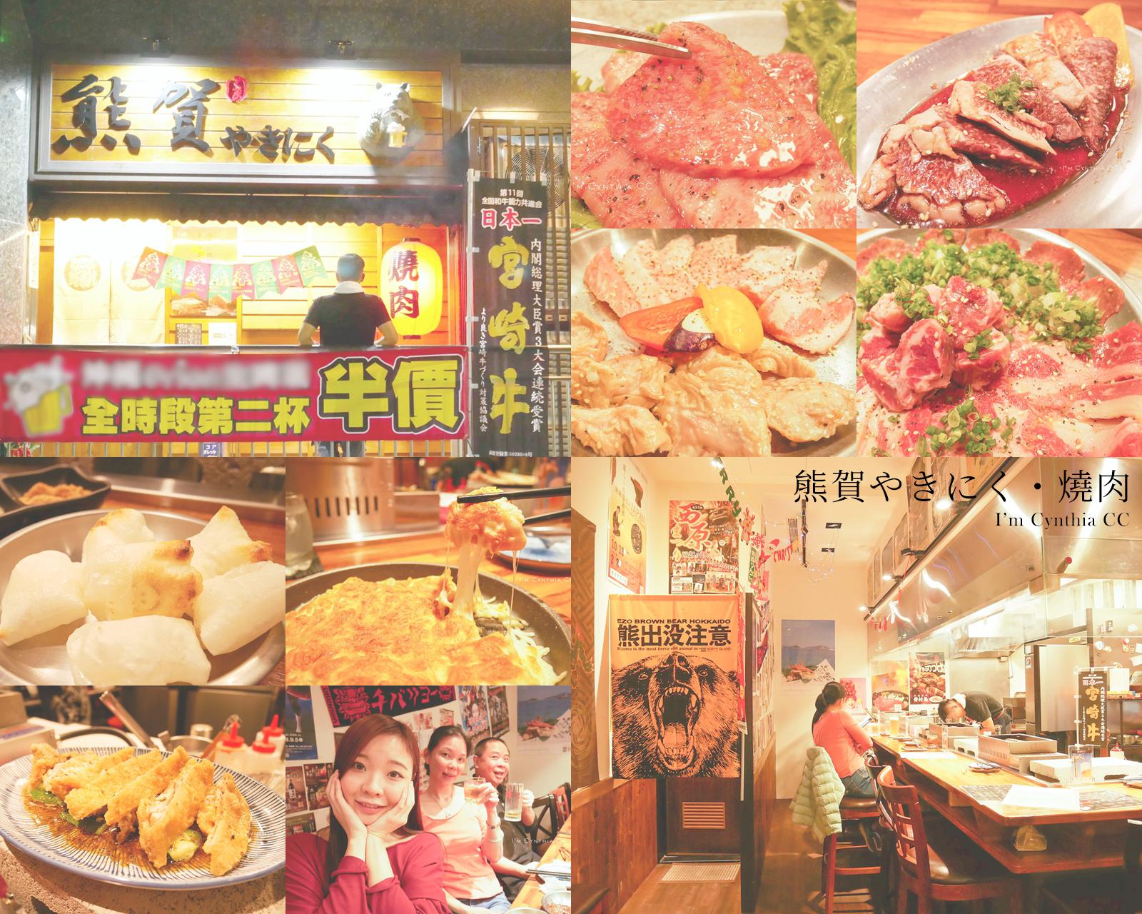 新北蘆洲美食推薦熊賀やきにく・燒肉│頂級和牛 彷彿來到了日本沖繩