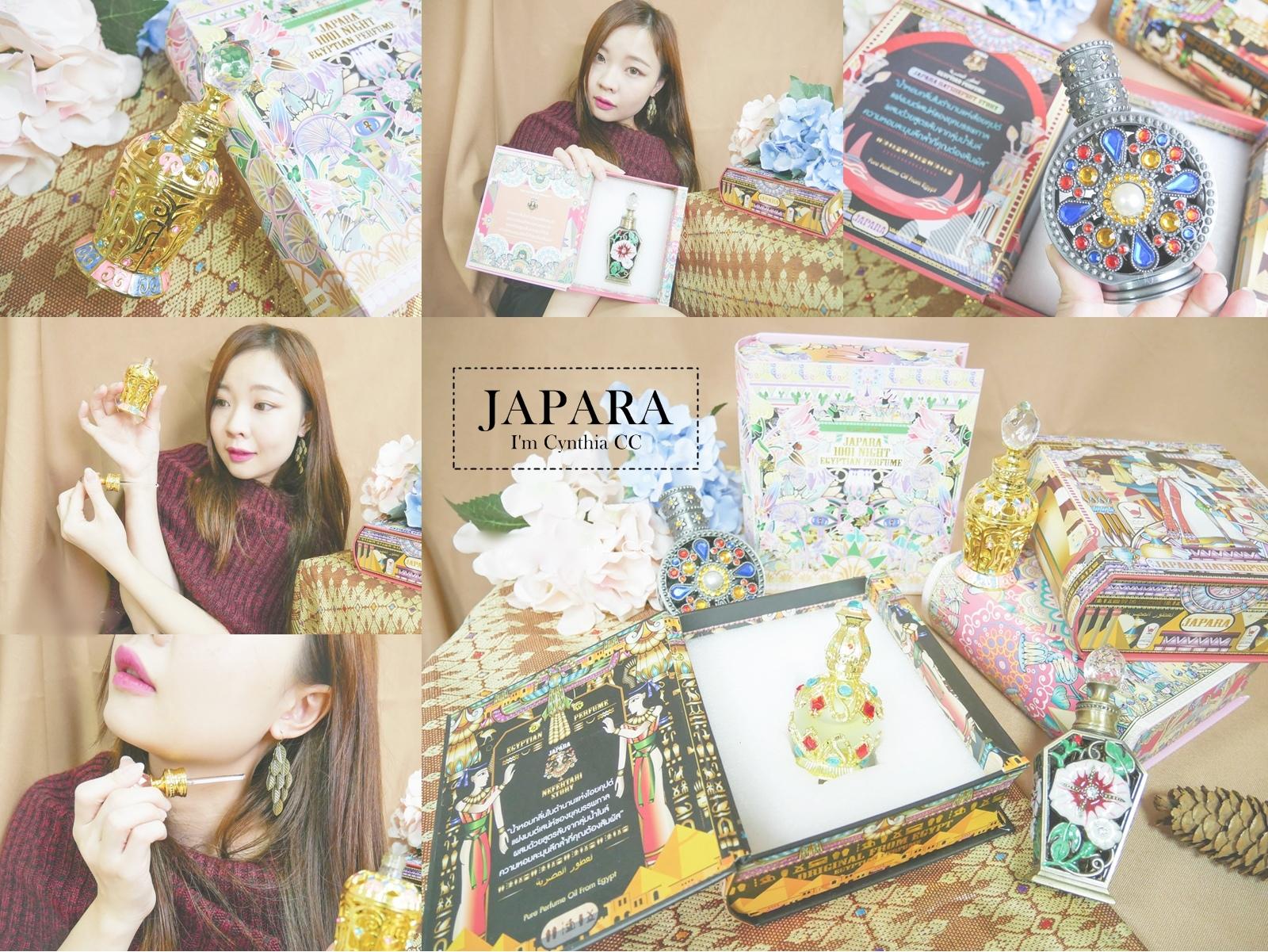 泰國JAPARA-如金字塔寶藏般迷人的無酒精埃及費洛蒙女性精油香水