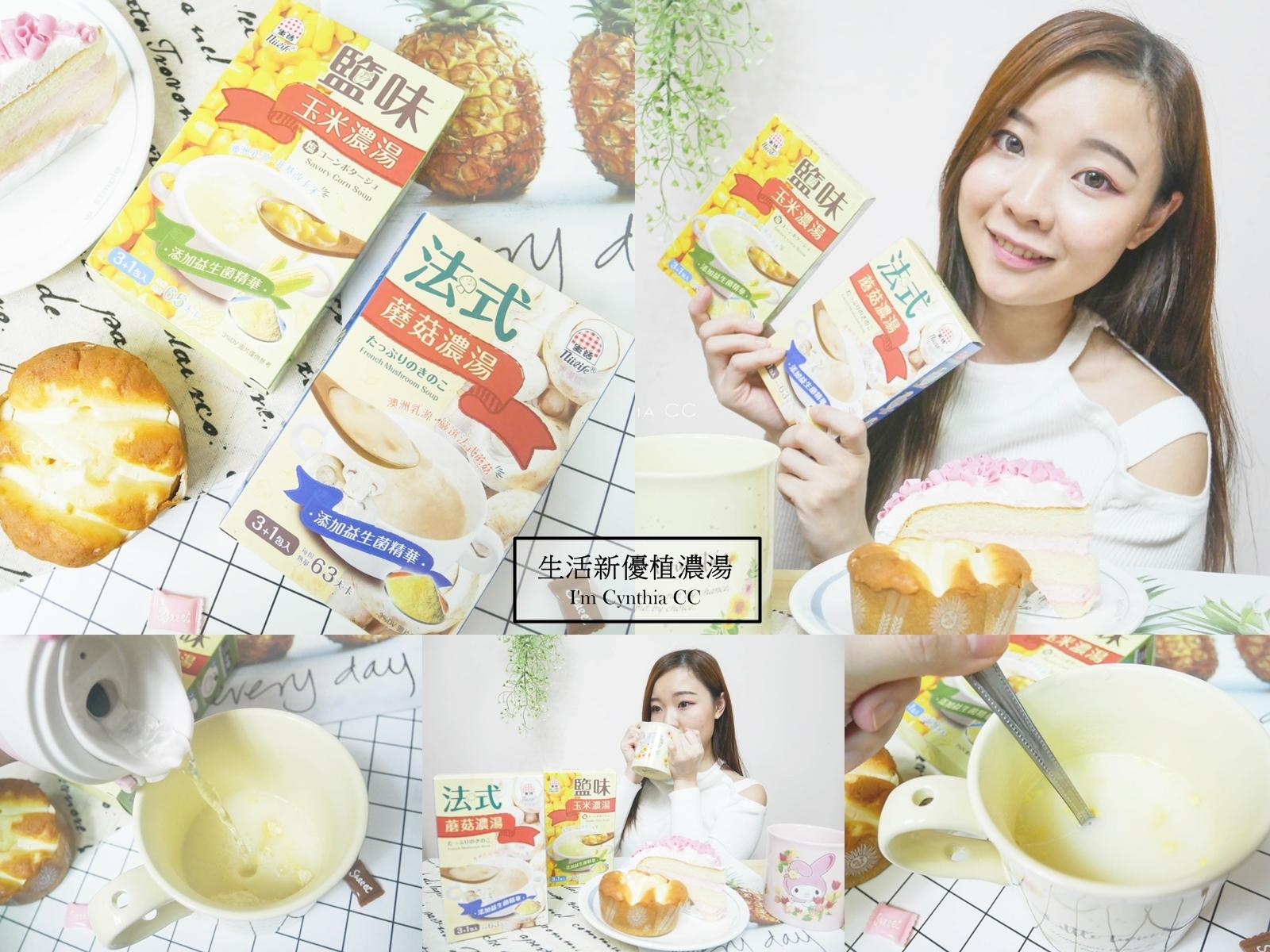 生活新優植沖泡式濃湯-鹽味玉米濃湯和法式蘑菇濃湯