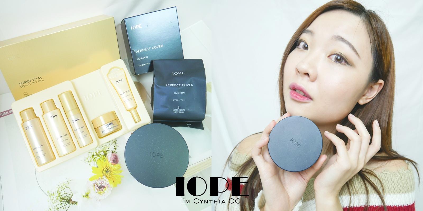 韓國美妝IOPE艾諾碧-完美恆采持色氣墊粉底&時光金鑰緻顏全套體驗組新品開箱