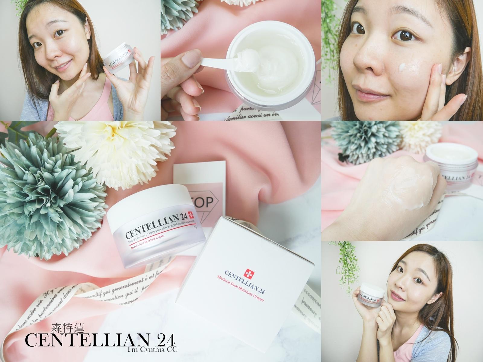 冬季保濕推薦-韓國保養品CENTELLIAN 24森特蓮 保濕滋潤雙效面霜