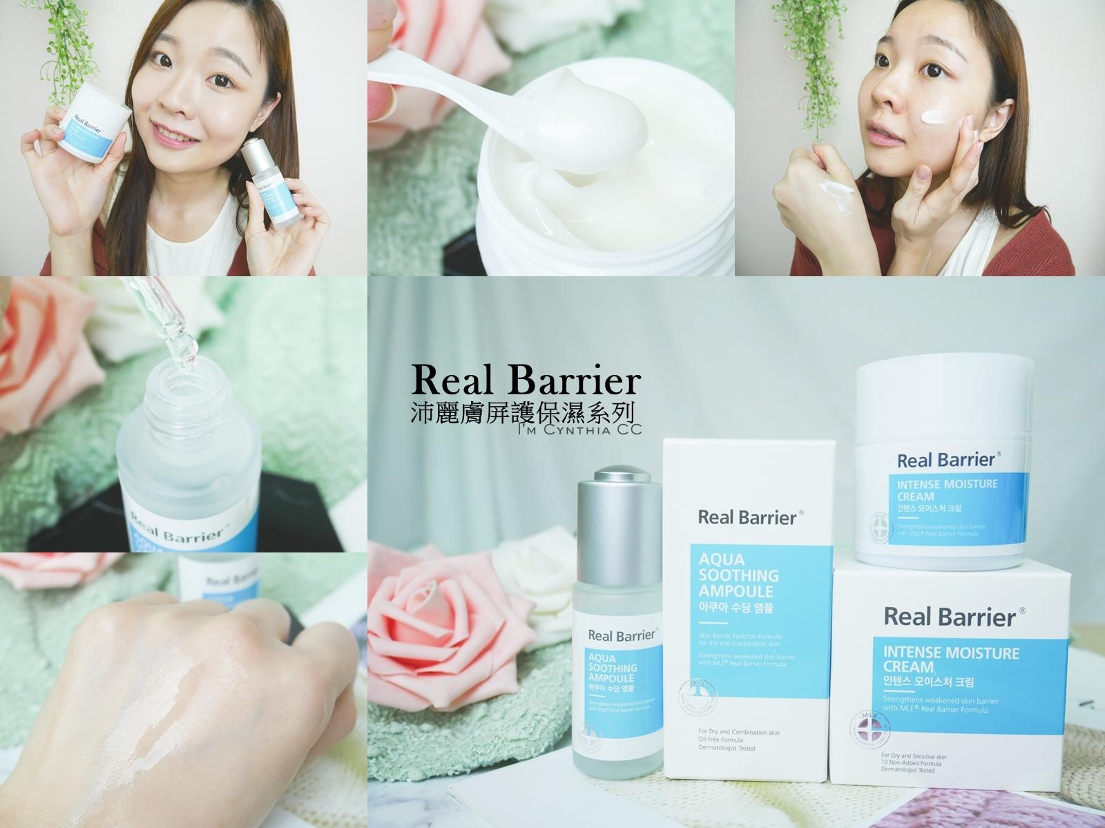 韓國保養品沛麗膚Real Barrier屏護保濕系列-屏護保濕濃縮精華&屏護保濕潤澤水凝霜