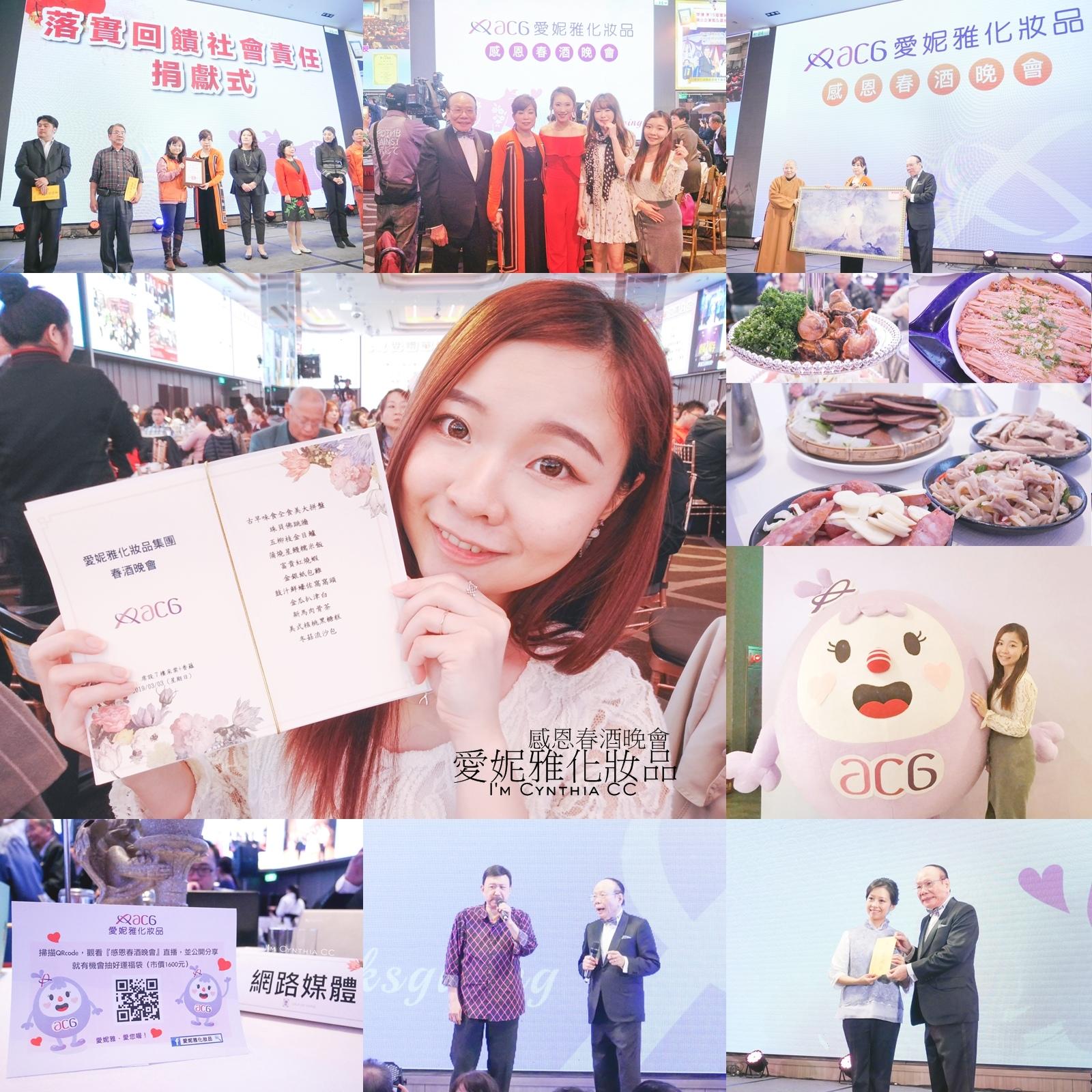 熱心公益致力回饋社會的台灣化妝品專櫃品牌-愛妮雅化妝品春酒晚會