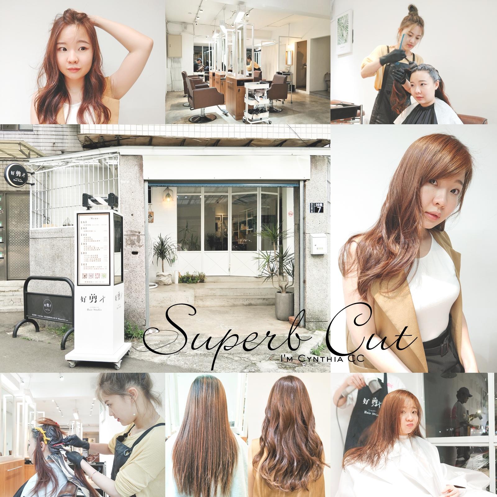 大安區染髮│日系文青風髮廊-好剪才Superbcut 極緻光染髮讓秀髮擁有輕透仙女色
