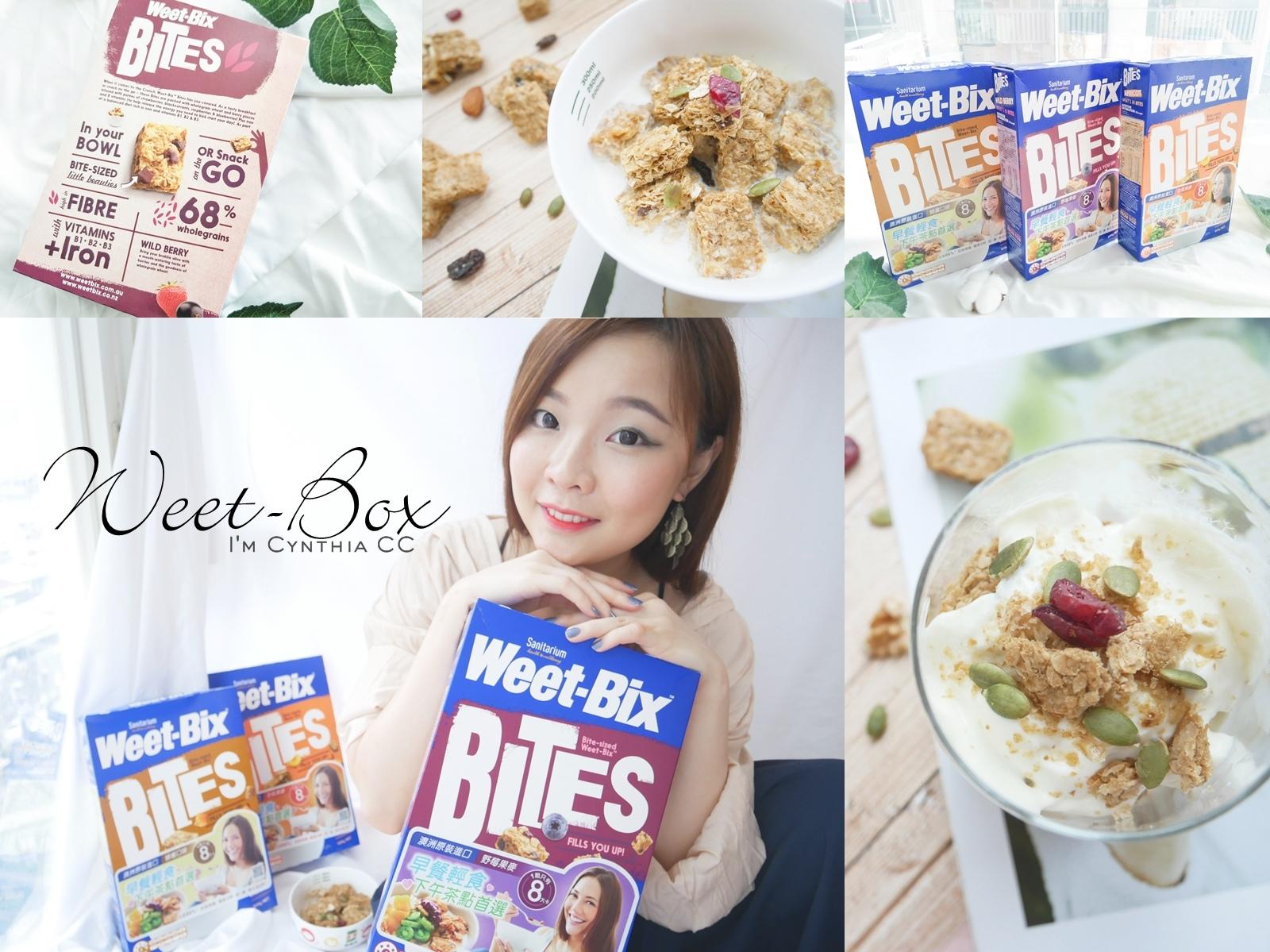 健康輕食Weet-Bix澳洲全穀片-低脂高纖營養早餐麥片-低卡零食
