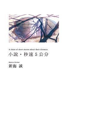 小說.秒速五公分_小封 - 複製.jpg