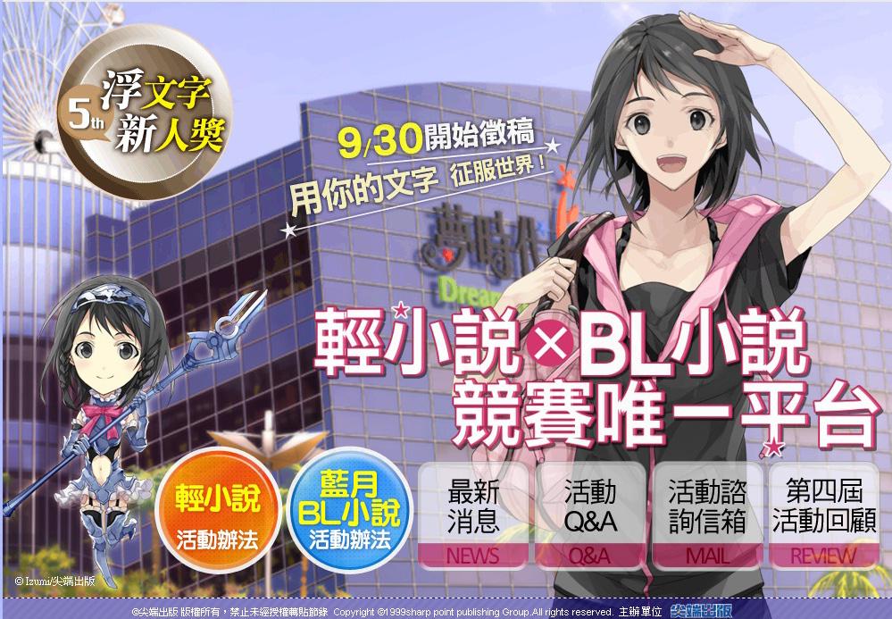 第五屆浮文字新人獎.jpg