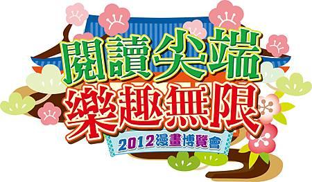 2012漫博標準字ok