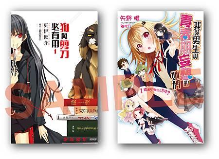 輕小說2本