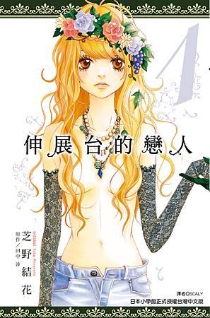 伸展台的戀人(01)封面